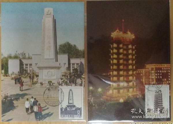 J89二、七大罢工纪念碑、塔极限片