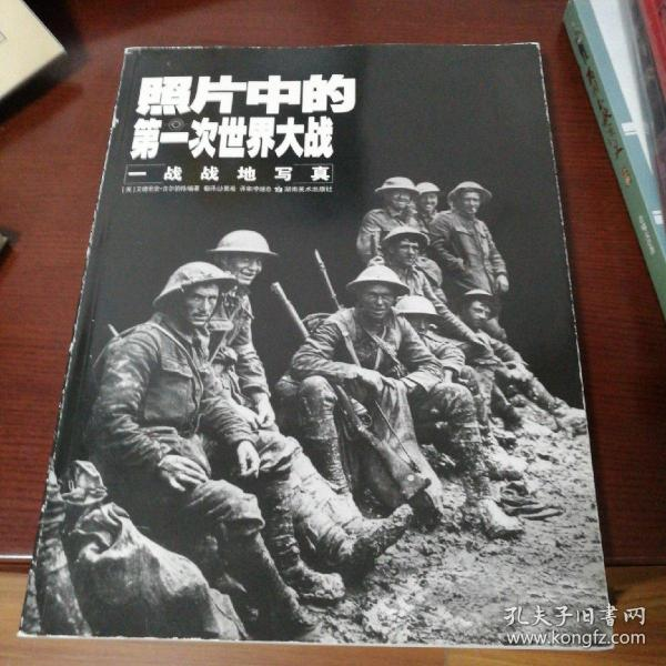 照片中的第一次世界大战