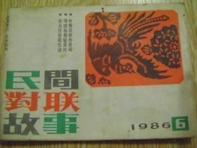 民间对联故事1986年第6期