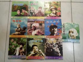 烽火少年系列丛书  全十册
