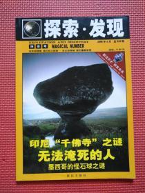 探索·发现   神奇号  2008年4月