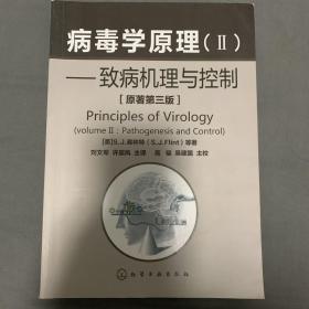 病毒学原理(Ⅱ):致病机理与控制