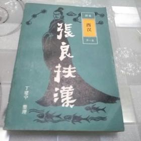 评书 西汉第一集     《张良,扶汉》