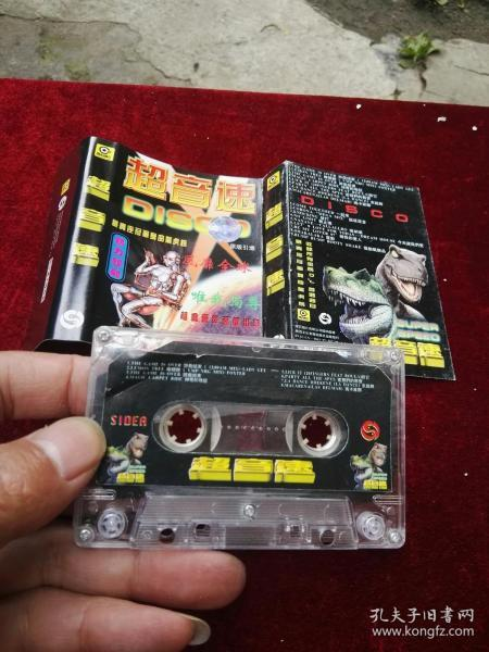 老磁带,超音速(限中国大陆地区)