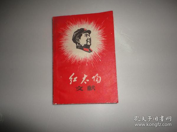 红太阳文献(第一册)