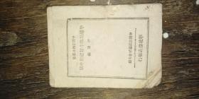 晋察冀边区 中国常识小丛书 半殖民地半封建的中国