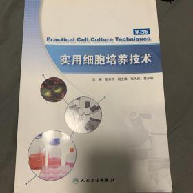 实用细胞培养技术(第2版)