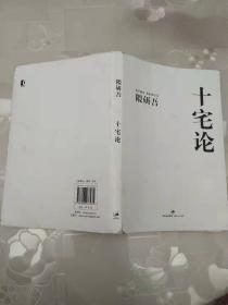十宅论     隈研吾 著     上海人民出版社