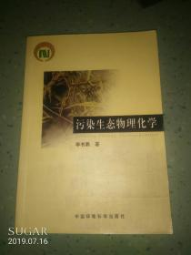 污染生态物理化学