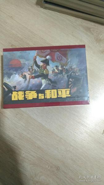 9折售【战争与和平】砖头书(合订本)