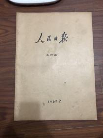 人民日报1969年9月合订本