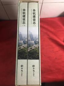 余杭建设志(上、下两卷全)