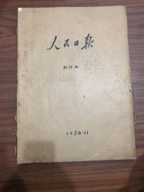 人民日报合订本1956年11月