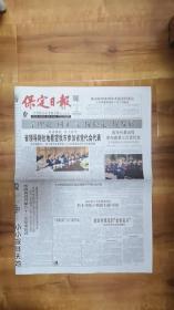 2006年11月8日《保定日报》(人民治理黄河60年纪念大会在河南郑州举行)