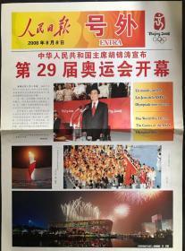 人民日报号外2008年8月8日第29届奥运会开幕