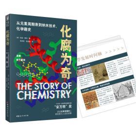 化腐为奇:从元素周期表到纳米技术,化学趣史