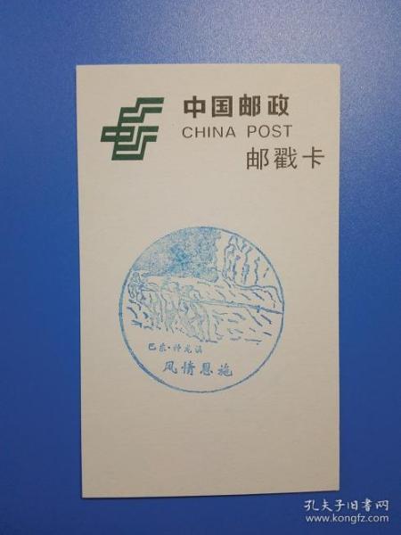 101678-101679 中国2019世界集邮展览 湖北恩施 风情恩施 巴东·神龙溪、恩施·梭步娅石林 邮戳卡 一套二枚 仅一套