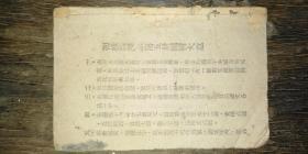 华北新华书店 初级中学适用 国语课本 第五册