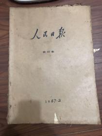 人民日报合订本1957年2月