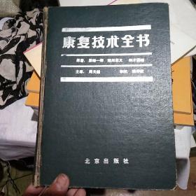 康复技术全书