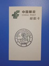 101686-101688 中国2019世界集邮展览 湖北咸宁 赤壁摩崖、诸葛亮、关羽 邮戳卡 一套三枚 仅一套