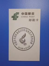 101689 中国2019世界集邮展览 湖北黄石 中国乒乓球队备战2018年瑞典世乒赛热身赛 2018年4月15日 邮戳卡 一套一枚 仅一套
