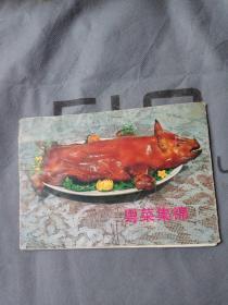 粤菜集锦(12张全)