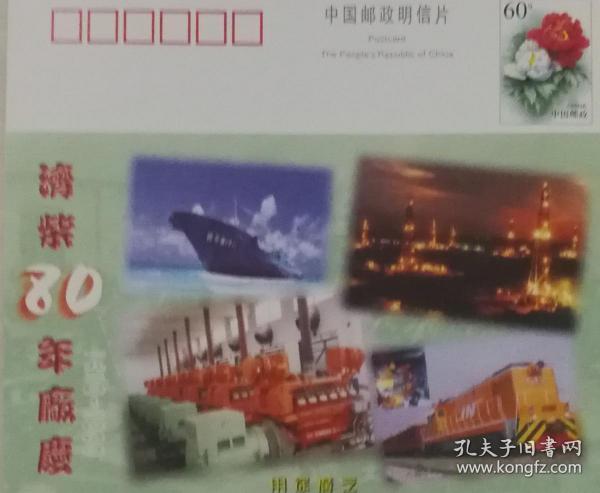 1999年牡丹花邮资片、济南柴油机厂、轮渡、工程车、轨道、叉车