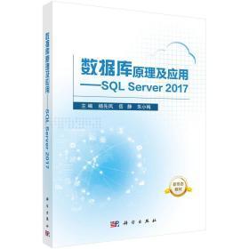 数据库原理及应用-SQL Server 2017