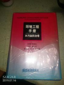 环境工程手册.水污染防治卷