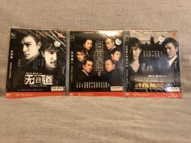 无间道系列DVD,3张