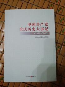 中国共产党重庆历史大事记(1919~2006)