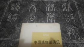 难得一见早期馆藏手工原石老拓片,本张仅此一件包真—《清墓志铭老拓片》