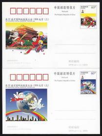 JP79 第22届万国邮政联盟大会·1999北京(三)