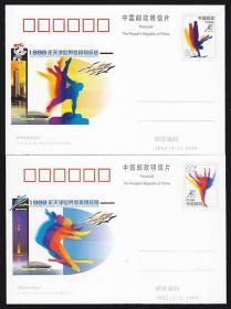 JP82 1999年天津世界体操锦标赛