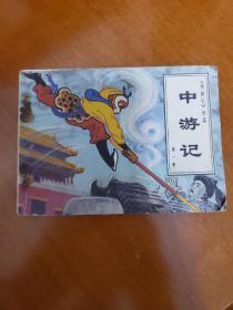 中游记 第一册