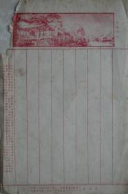 1929年杭州西湖博览会空白信笺九张