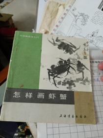 怎样画虾蟹(88年一版一印)