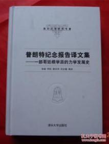 【正版现货】普朗特纪念报告译文集:一部哥廷根学派的力学发展史