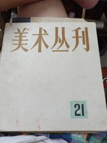 美术丛刊21