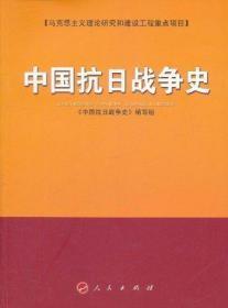 中国抗日战争史