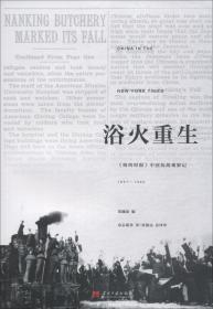 浴火重生:《纽约时报》中国抗战观察记1937—1945(第2版)