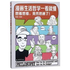 读漫画生活哲学一看就懂 李静 著 新华文轩网络书店 正版图书
