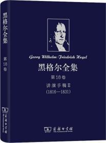 黑格尔全集 第18卷:讲演手稿II(1816—1831)