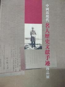 中国近现代名人历史文献手迹珍品展
