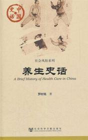 养生史话:中国史话·社会风俗系列:养生史话