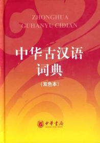 中华古汉语词典(双色本)