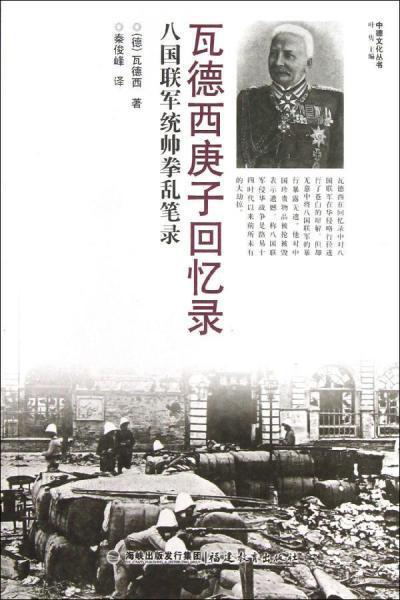 瓦德西庚子回忆录-八国联军统帅拳乱笔录