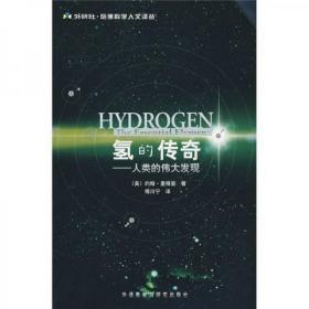氢的传奇:人类的伟大发现