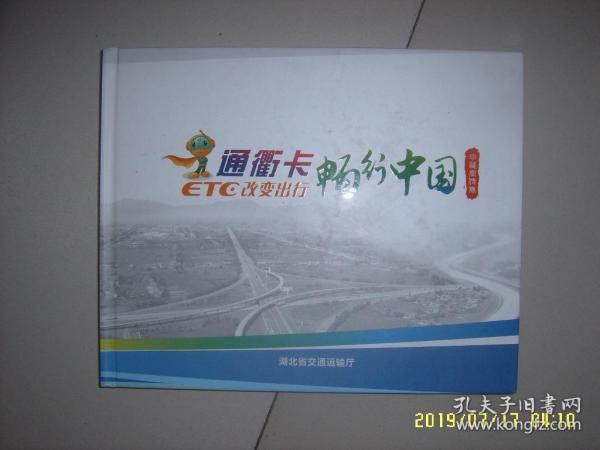通衢卡 畅行中国珍藏宣传册  全套10张